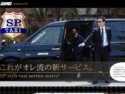 三和交通 タクシー SP風 サービスに関連した画像-03