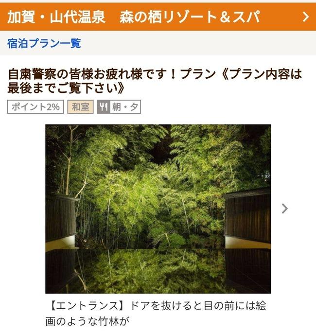 新型コロナウイルス 石川県 加賀温泉 旅館 自粛警察に関連した画像-02