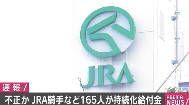 競馬 JRA 持続化給付金 不正受給 騎手 調教師に関連した画像-01