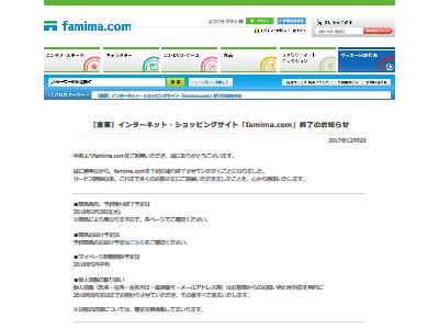 ファミマドットコム famima.com 終了に関連した画像-02
