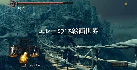 ダークソウル3 DLC エレーミアス絵画世界 マップ 武器 魔法 奇跡に関連した画像-01