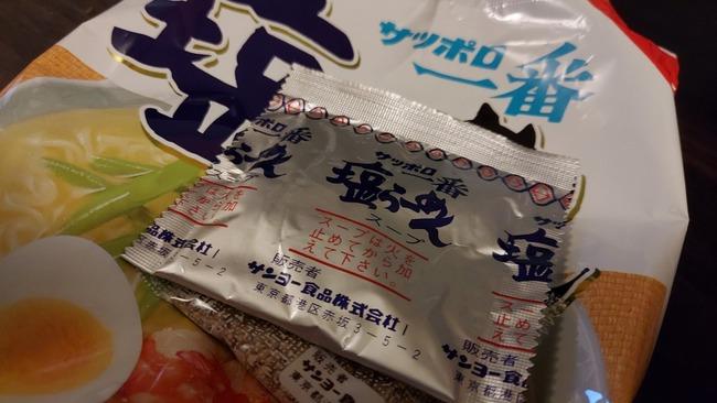 ラーメン 味覚障害 スープ 新型コロナウイルス ツイッター 酒に関連した画像-03