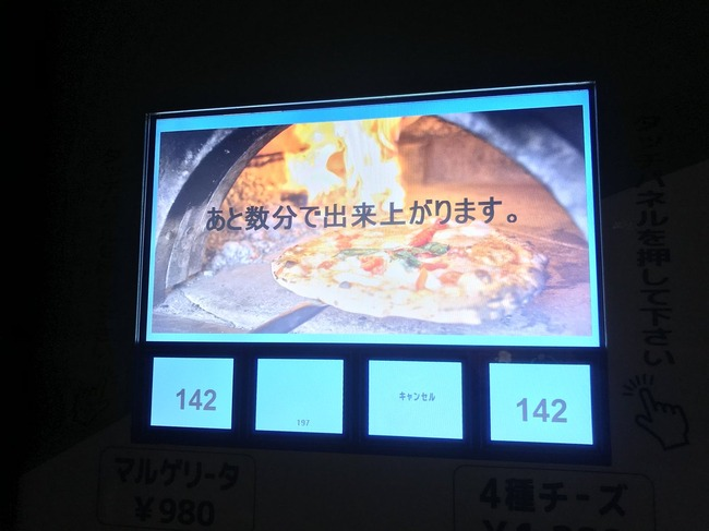 広島県 ピザ自販機 TSUTAYA楠木店に関連した画像-03