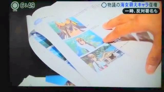 碧志摩メグ 三重県 萌えキャラ ご当地キャラ 公認取り消し 騒動 復権に関連した画像-22