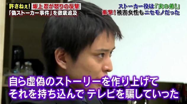 TBS 探偵 ストーカー 事件 捏造 坂上忍に関連した画像-01