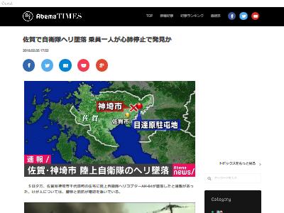 佐賀 ヘリ 墜落 に関連した画像-02