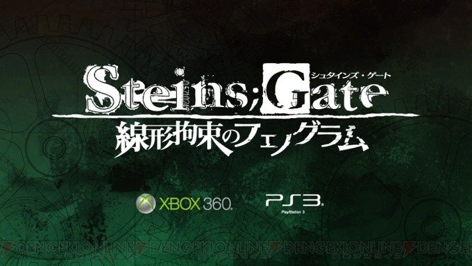 c20121122_steinsgate_phenogram_02_cs1w1_720x405
