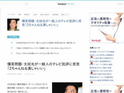 爆笑問題 太田光 テレビ批評 苦言に関連した画像-02