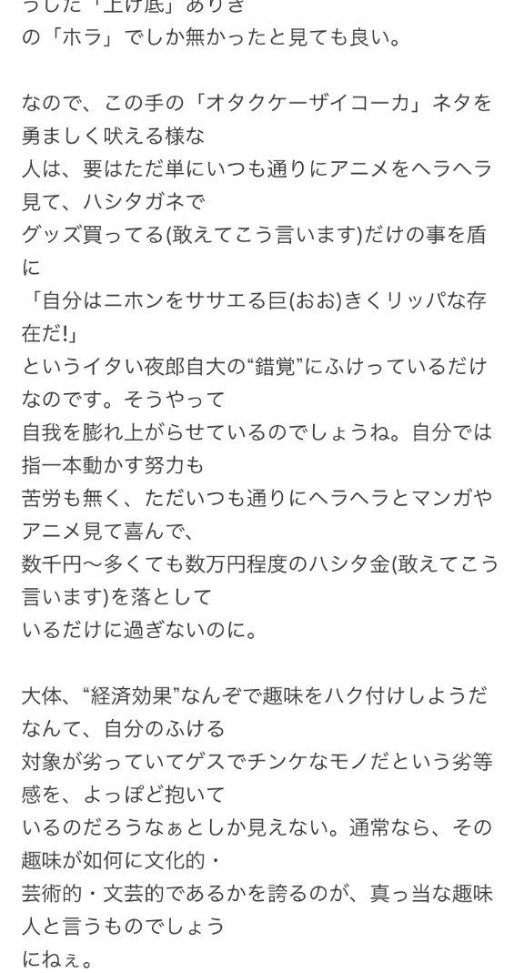 オタク 日本 経済 論破に関連した画像-05