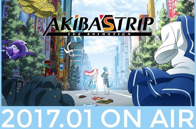 アキバズトリップ TVアニメ キャラに関連した画像-03