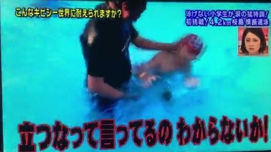 水泳教室 スパルタ 炎上 賛否両論 体罰 スポーツに関連した画像-01