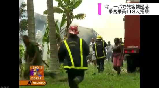 キューバ旅客機墜落に関連した画像-01