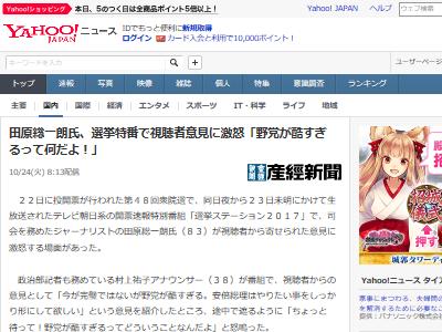田原総一朗 老害 選挙特番 視聴者 意見 ブチギレ 野党に関連した画像-02