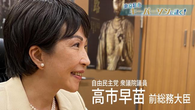 高市早苗 総裁選 表現規制に関連した画像-01
