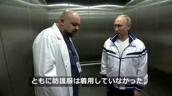プーチン大統領 医師 新型コロナ感染に関連した画像-04