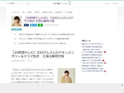 24時間テレビ志村けん特集批判に関連した画像-02