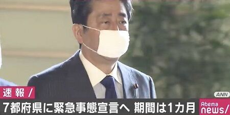 【速報】安倍首相「緊急事態宣言、ガチで出す」