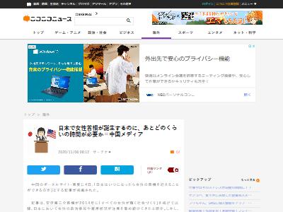 中国メディア日本女性首相に関連した画像-02