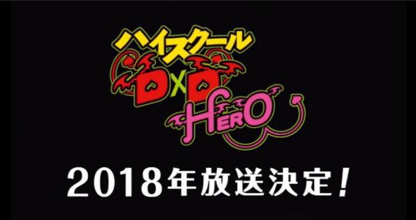 ハイスクールD×D TVアニメ 4期 2018年に関連した画像-03