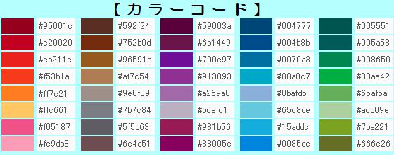 一覧 カラー コード