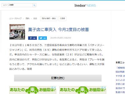 洋菓子 事故 菓子店 名張に関連した画像-03