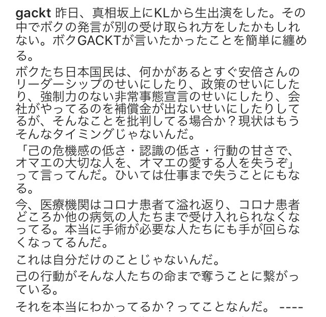 GACKT 新型コロナ 日本 狂ってる パヨク 曲解 ブーメランに関連した画像-02
