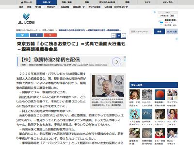 東京五輪 開閉会式 漫画大行進に関連した画像-02