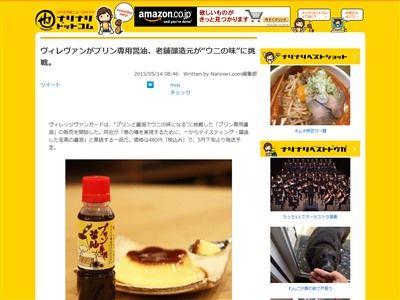 プリン 醤油 ウニ 専用 ヴィレッジヴァンガード ごとう醤油 老舗に関連した画像-02