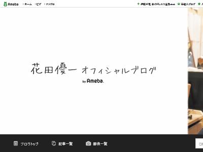 花田優一 離婚 発表 元貴乃花親方に関連した画像-03