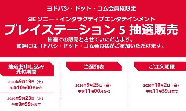 PS5 予約 抽選 ヨドバシ 当選倍率 転売に関連した画像-03