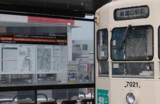 駅名 富山 トヨタモビリティ富山Gスクエア五福前に関連した画像-01
