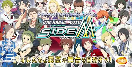 アイドルマスターSideM アニメ化に関連した画像-01