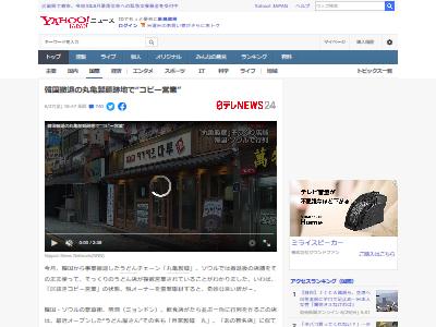 丸亀製麺 自家製麺 韓国 コピー パクリ 妨害 に関連した画像-02