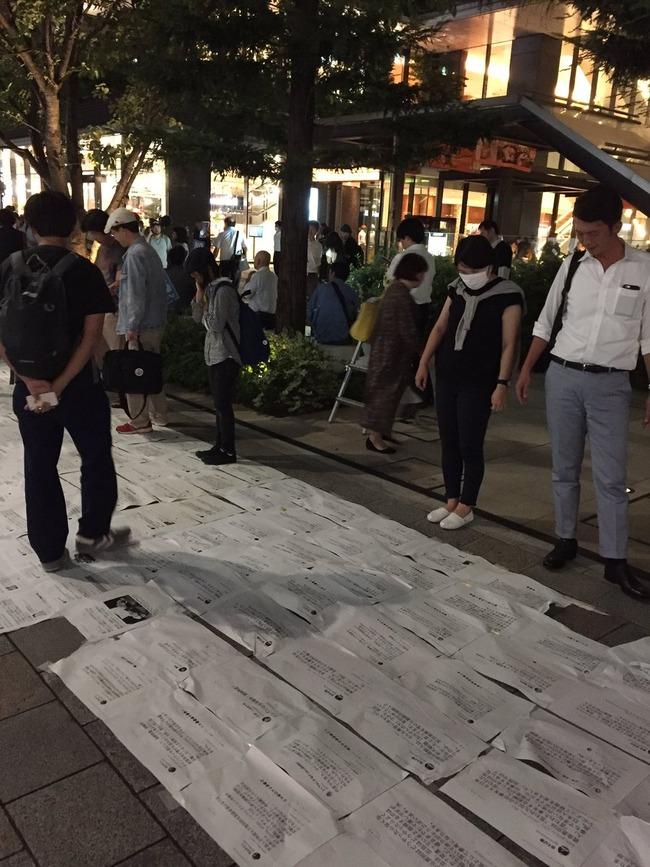 ツイッター ヘイト ツイート 踏みつけ 歩道 差別 デモ 抗議に関連した画像-05