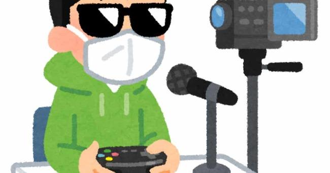 今のゲーム好きって、ゲームやらずに配信や実況動画みて満足するエアプ多くない?