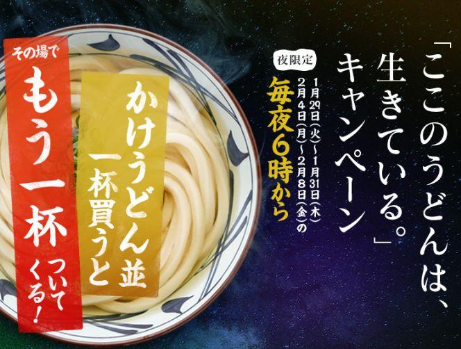 丸亀製麺 うどん 無料に関連した画像-01