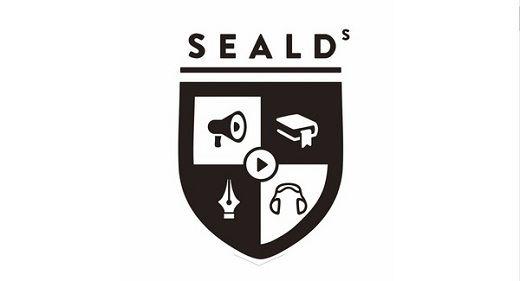 SEALDs シールズ セイジ 団体 に関連した画像-01