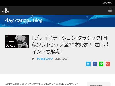 プレイステーション クラシック ミニプレステ ソフト タイトル ゲーム 内蔵 内容 収録に関連した画像-02