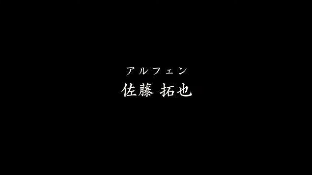 テイルズオブアライズ アルフェン 佐藤拓也 シオン 下地紫野 立木文彦 声優に関連した画像-05
