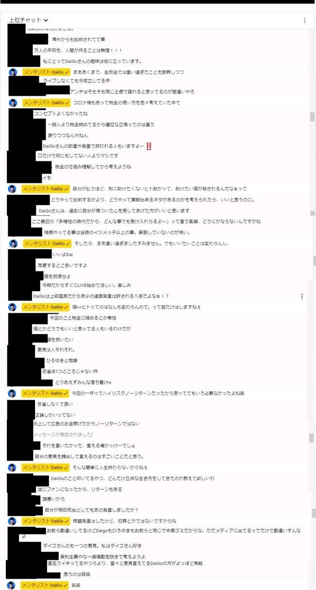 メンタリスト DaiGo 謝罪 嘘 反省してないに関連した画像-05