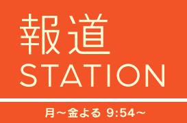 富川悠太 報道ステーション 中国に関連した画像-01