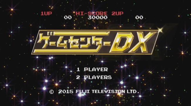 有野課長 よゐこ 濱口 ゲームセンターDX 任天堂に関連した画像-03