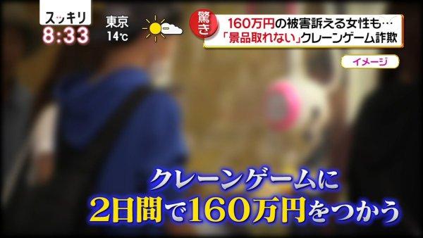 クレーンゲーム 詐欺 ゲームセンター 主婦 160万円に関連した画像-01