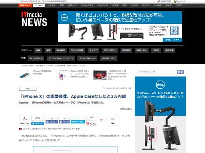 iPhoneX修理費に関連した画像-02