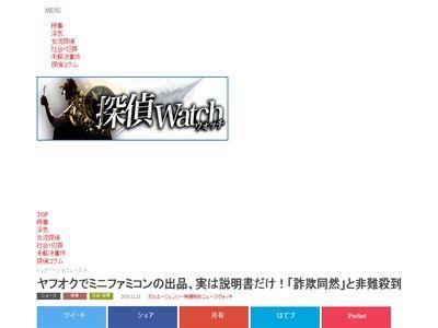 ヤフオク 炎上 ミニファミコン 任天堂 落札 説明書 詐欺 非難殺到に関連した画像-02