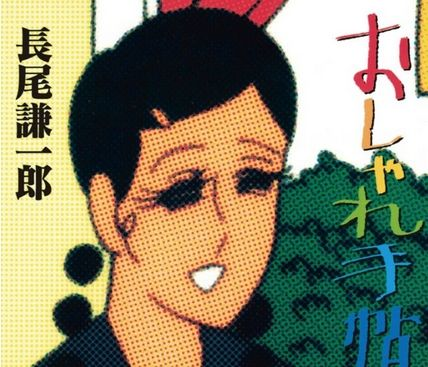 おしゃれ手帖 長尾謙一郎 スタンプに関連した画像-01
