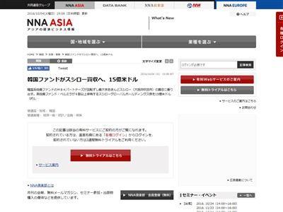 スシロー 韓国ファンド 買収に関連した画像-02