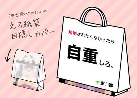 オタク 表現規制 反対 コミケ 下品 エロ 紙袋 東京都 迷惑に関連した画像-01
