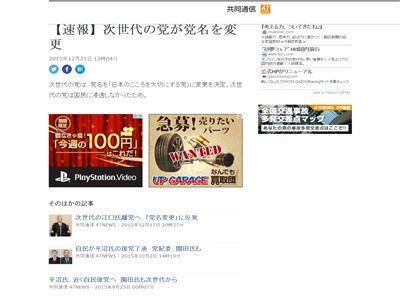 次世代の党 日本のこころを大切にする党に関連した画像-02