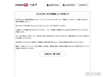 ジャンバリ.TV SMAP パロディに関連した画像-02